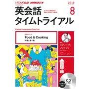 NHKラジオ英会話タイムトライアル 2019 8(NHK CD) [磁性媒体など]