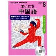 NHKラジオまいにち中国語 2019 8(NHK CD) [磁性媒体など]