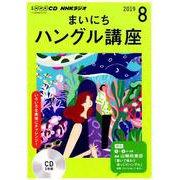 NHKラジオまいにちハングル講座 2019 8(NHK CD) [磁性媒体など]