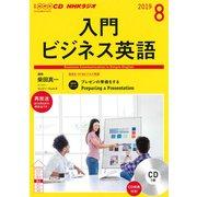 NHKラジオ入門ビジネス英語 2019 8(NHK CD) [磁性媒体など]