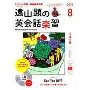 NHKラジオ遠山顕の英会話楽習 2019 8(NHK CD) [磁性媒体など]