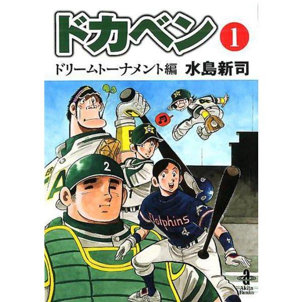 ドカベン ドリームトーナメント編 1(秋田文庫 6-115) [文庫]
