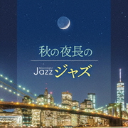 Moonlight JAZZ ~秋の夜長のジャズ~