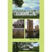 市民が出会う都市計画―石田頼房先生の「講義メモ」をもとに [単行本]