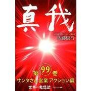 真我〈第99巻〉サンタさん営業アクション編 [単行本]