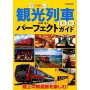日本観光列車100パーフェクトガイド [ムック・その他]