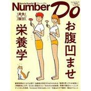 Number Do(ナンバー・ドゥ)お腹凹ませ栄養学 美食で腹凹 [ムックその他]