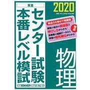センター試験本番レベル模試物理 2020(東進ブックス) [全集叢書]