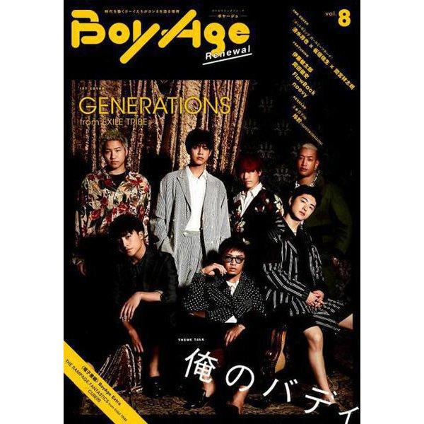 BoyAge(ボヤージュ) vol.8-時代を築くボーイたちがホンネを語る場所(カドカワエンタメムック) [ムックその他]