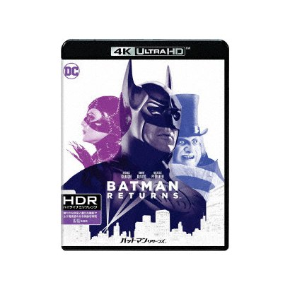 バットマン リターンズ [UltraHD Blu-ray]