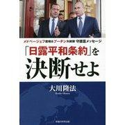「日露平和条約」を決断せよ―メドベージェフ首相&プーチン大統領守護霊メッセージ [単行本]
