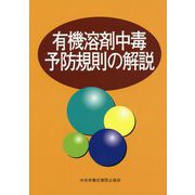 有機溶剤中毒予防規則の解説 第15版 [単行本]