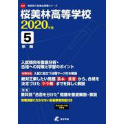 桜美林高等学校 2020年度 [全集叢書]