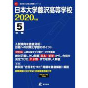 日本大学藤沢高等学校 2020年度 [全集叢書]