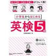 小学生からはじめる英検5級-話す・聞く・読む・書くがコレ1冊! [単行本]