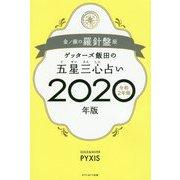 ゲッターズ飯田の五星三心占い〈2020年版〉金/銀の羅針盤座 [単行本]