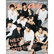 an・an (アン・アン) 2019年 7/3号 [雑誌]