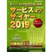 サービスオブザ・イヤー2019 増刊商業界 2019年 08月号 [雑誌]