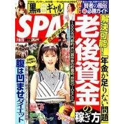 SPA ! (スパ) 2019年 7/23号 [雑誌]