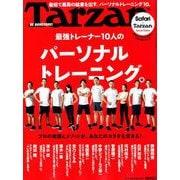 Tarzan (ターザン) 2019年 7/11号 [雑誌]