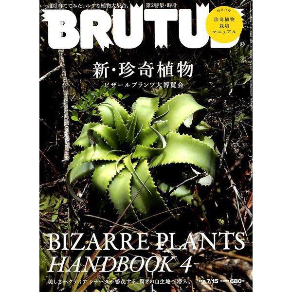 BRUTUS (ブルータス) 2019年 7/15号 [雑誌]