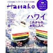 Hanako(ハナコ) 2019年 08月号 [雑誌]