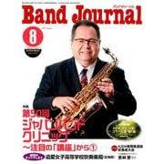 Band Journal (バンド ジャーナル) 2019年 08月号 [雑誌]