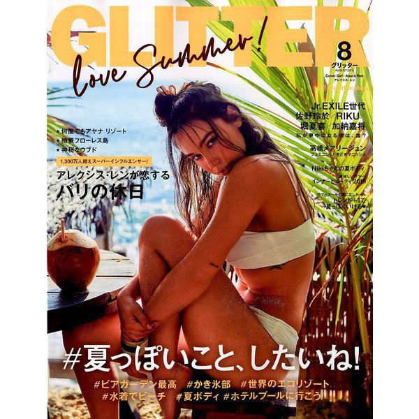 GLITTER (グリッター) 2019年 08月号 [雑誌]