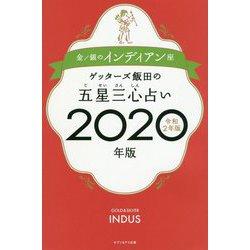 飯田 占い 2020 ゲッターズ