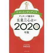 ゲッターズ飯田の五星三心占い〈2020年版〉金/銀のインディアン座 [単行本]