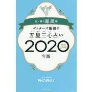 ゲッターズ飯田の五星三心占い〈2020年版〉金/銀の鳳凰座 [単行本]