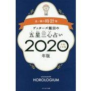 ゲッターズ飯田の五星三心占い〈2020年版〉金/銀の時計座 [単行本]