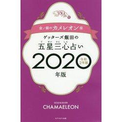 飯田 五星 ゲッターズ 三 心 2020