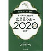 ゲッターズ飯田の五星三心占い〈2020年版〉金/銀のイルカ座 [単行本]