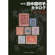 旧中国切手カタログ 1878-1949 改訂版 [図鑑]