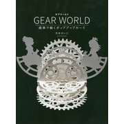 GEAR WORLD―歯車で動くポップアップカード [単行本]