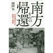 南方からの帰還―日本軍兵士の抑留と復員 [単行本]