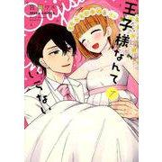 王子様なんていらない 7(ミッシイコミックス Next comics F) [コミック]