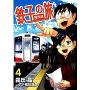 鉄子の旅3代目 4(サンデーGXコミックス) [コミック]