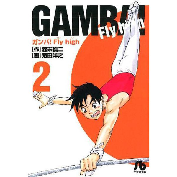 ガンバ!Fly high<2>(コミック文庫(青年)) [文庫]