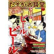 たそがれ食堂 14(バーズコミックス プラス) [コミック]