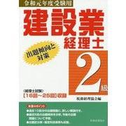 建設業経理士2級出題傾向と対策―令和元年度受験用 [単行本]
