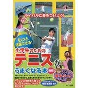 もっと活躍できる!小学生のためのテニスがうまくなる本 新版 (まなぶっく) [単行本]