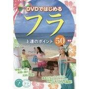 DVDではじめるフラ上達のポイント50 新版 (コツがわかる本!) [単行本]