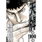 天牌 100(ニチブンコミックス) [コミック]