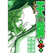 天牌外伝 37(ニチブンコミックス) [コミック]