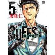 CUFFSカフスー傷だらけの街ー (5)(ニチブンコミックス) [コミック]
