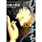 むこうぶち 52(近代麻雀コミックス) [コミック]