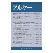 アルケー 2019-関西哲学会年報No.27 [全集叢書]