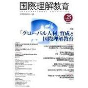 国際理解教育 Vol.25 [全集叢書]